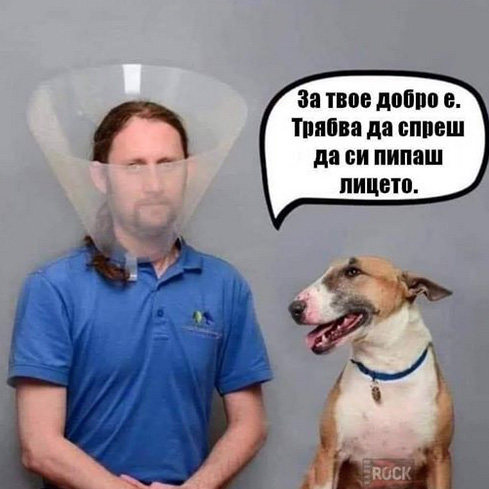 "Image of a man wearing a clear plastic dog cone around his neck, blocking his face. Dog next to him says, ""It's for your own good. You must stop touching your face."" (written in Bulgarian)"