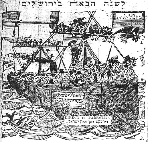 Same illustration as above, but with different title and caption in Hebrew.