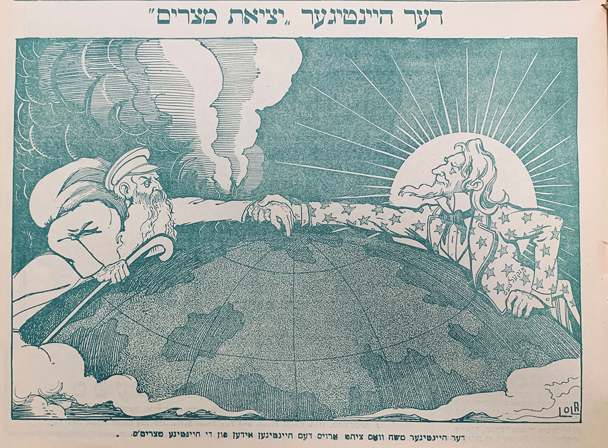 Illustration of a Jewish man and Uncle Sam grasping hands around the globe. The title and caption are in Hebrew.
