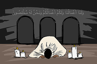 "Illustration of an African Muslim man kneeling in prayer. Above him, a Qur'anic verse translates roughly from Arabic, ""And we have our responsibilities, and you have your responsibilities, and to Him we are sincere"" (Qur'an 2:139)."