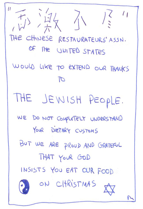 David Mamet Cartoon Chinese Food