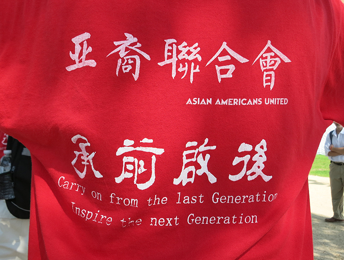 T-shirt from Asian Americans United, an organization that works in Philadelphia's Asian American communities and in broader multiracial coalitions around issues of education, youth leadership, anti-Asian violence, immigrant rights, and folk arts and cultural maintenance.